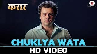 Chuklya Wata | Karaar | Subodh Bhave, Urmila Kothare & Kranti Redkar | Vijay Narayan Gavande