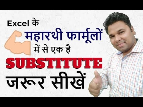 Infinity Tips 🔥 Excel SUBSTITUTE function IN Hindi