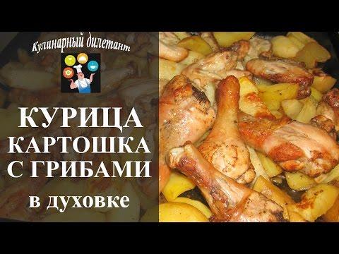 что можно приготовить из курицы картошки и грибов