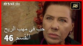 حب في مهب الريح - الحلقة 46
