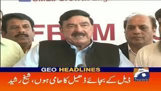 Geo Headlines -  05 PM - 30 June 2019