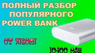 ПОЛНЫЙ РАЗБОР И РЕМОНТ  Power Bank Xiaomi 10400mah