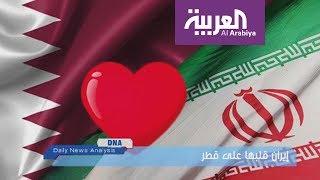 DNA: إيران قلبها على قطر