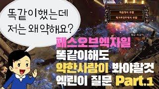 POE 3 7]맨손 회오리바람 챔피언 VS 쉐이퍼 // Unarmed Cyclone