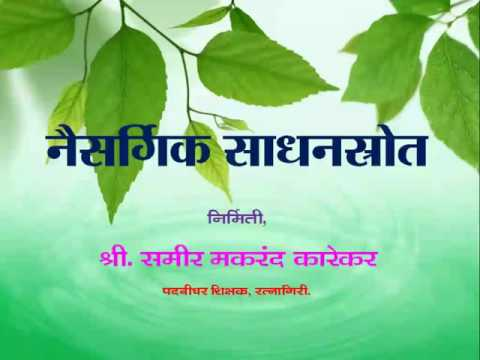 Natural Resources-For STD 3rd to STD 10th Marathi Medium students