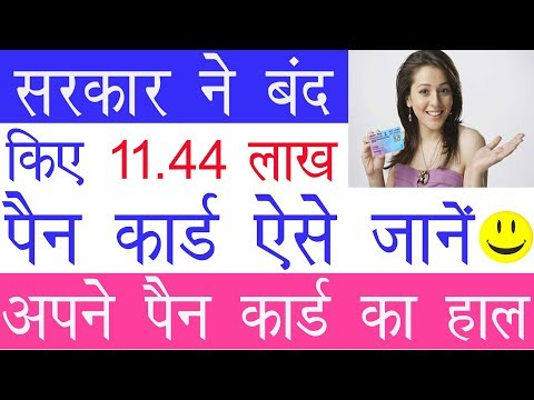 How to Check Your Pan Card Active or Not (Deactivated) In Hindi 2017 || By Out Of Box