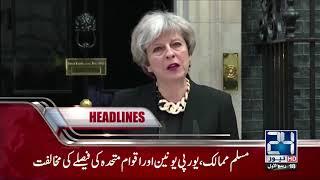 News Headlines | 11:00 AM | 7 December 2017 | 24 News HD