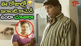 ఈ వీడీయో చూశారా .........  ఐతే చూడండి || Kota Srinivasa Rao Comedy Scenes