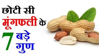 मूंगफली के फायदे Peanuts Benefits in Hindi