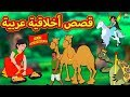 قصص أخلاقية عربية | Arabic Moral Stories | Arabian Fairy Tales | قصص اطفال | حكايات عربية