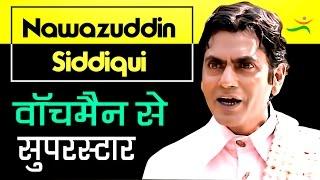 Nawazuddin Siddiqui Biography in Hindi  | Watchman to Bollywood | Success Story