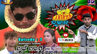 Mui Marmi (Episode-02) JOGESH JOJO's COMEDY DUKAN Sambalpuri Comedy (RKMedia)