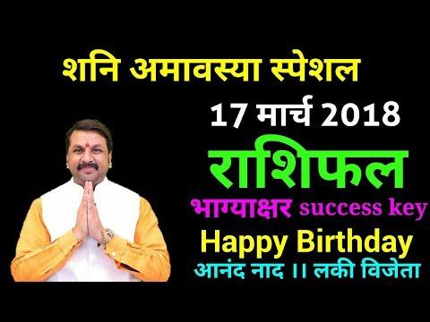 18 March Exam Mantra   17 March 2018  Daily Rashifal ।Success Key   Happy Birthday  Best Astrologer