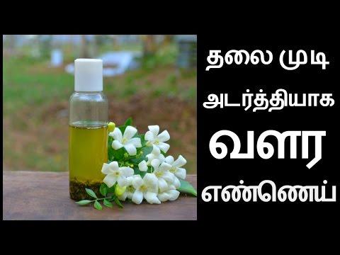 Herbal Hair Growth Oil Preparation In Tamil   தலை முடி அடர்த்தியாக வளர எண்ணெய்