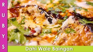 Dahi Wale Baingan ki Recipe in Urdu Hindi - RKK