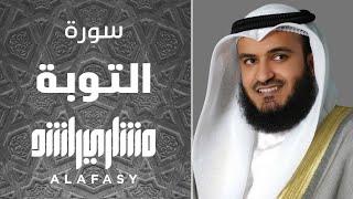 سورة التوبة مشاري راشد العفاسي