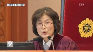 대통령 측, 헌재 맹비난…헌재, 엄중 경고