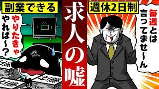 【アニメ】ブラック企業の求人詐欺