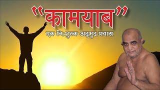 kaamyaab I Guptisagar muni I Ambedkar International Centre I 17 February 2019 I Part 1