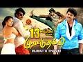 Prabhas Latest Tamil Full Movie - Latest Tamil Full Movies - Nayanthara - Murattu Thambi