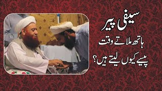Saifi peer hath milaty waqt pasy kunleaty haan  by Sahibzada ahmed Saeed yar jaan saifi