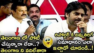 Pawan Kalyan Mind Blowing Answer To A Reporter About Telangana Elections    Janasena Party    TWB