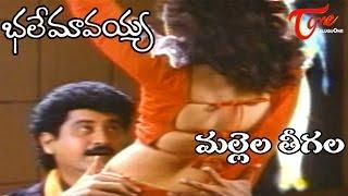 Bhale Mavayya Songs - Mallela Teegala - Malasri - Suman