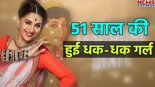 51 साल की हुई Madhuri dixit, देखें उनके 10 सबसे popular songs
