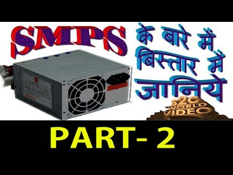SMPS TUTORIAL PART#2  STEP BY STEPIN HINDI