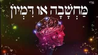 "#x202b;מחשבה או דמיון - שיעור תורה בספר הזהר הקדוש מפי הרב יצחק כהן שליט""א#x202c;lrm;"