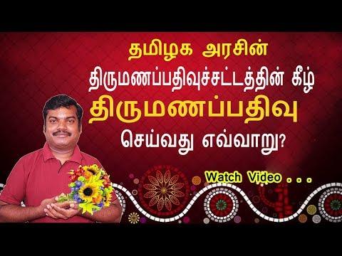 Register Marriage Under TN Marriage Act | திருமணப்பதிவு
