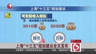 """上海""""十三五""""规划建议全文发布  Kankan News【SMG新闻超清版】"""