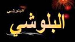 omani balochi song(Jamaal Balushi)