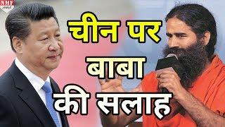 Baba Ramdev ने बताया China का इलाज। Must Watch!!!