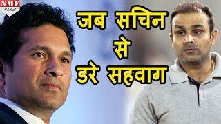 जानिए क्यों Sachin Tendulkar से डर गए Virendra Sehwag