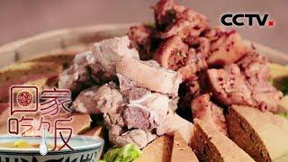 《回家吃饭》 寻味四川凉山(三):石锅冶勒羊鲜嫩美味 坨坨肉鲜美可口 20190102 | Cctv美食