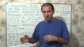 Download Уроки химии. §9, 9 кл. Физические свойства металлов. Video