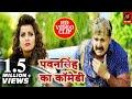 Pawan Singh और  Madhu Sharma - Best Comedy Clip - Bhojpuri Hit New