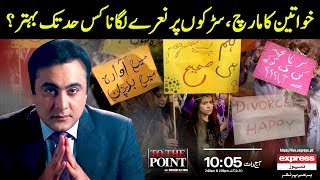 To The Point With Mansoor Ali Khan | 10 March 2019 | Express News