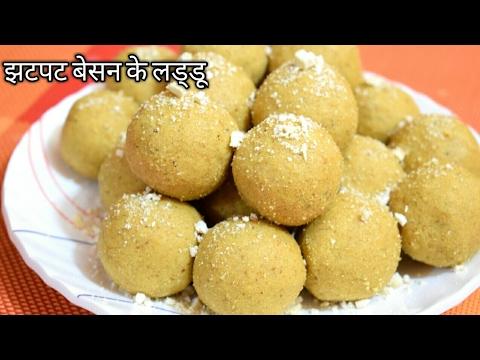 Jhatpat Besan Ke Laddu  Recipe | बेसन के लड्डू | Besan Ke Laddu Recipe In Hindi