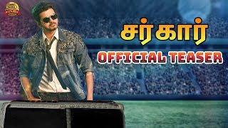 Sarkar - Official Teaser Reaction | Thalapathy Vijay | Tamil Cinema News | Sarkar Trailer