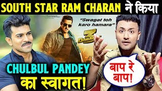 Dabangg 3 Teaser Reaction By South Star Ram Charan | Salman Khan As Chulbul Pandey