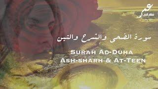 Surah Ad-Duha, Ash-sharh, AtTeen | Omar Hisham Al-Arabi سورة الضحى والشرح والتين - عمر هشام العربي