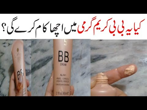 SUMMER SKIN CARE||LAKEME BB CREAM REVIEW||BEST FOR SUMMER OR NOT