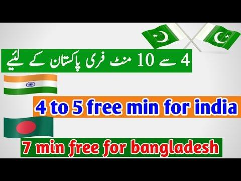 How To Make Free Call pakistan . india.bangladesh   (urdu  hindi)