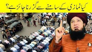 Kia Namaz kay samnay sy guzarna jaiz hai_RahamTV