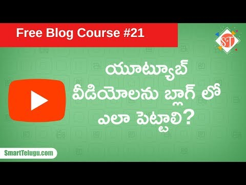 How to add youtube videos into a Blog | Embed Youtube Video in Wordpress Blog - Blog Class 21