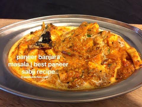 paneer banjara masala recipe   paneer banjara restaurant style   how to make paneer banjara masala