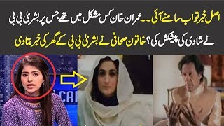 Female Anchor Telling Real Story Behind Imran Khan & Bushra BB Marriage