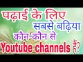 Best Educational Youtube Channel In India 2018 mp3